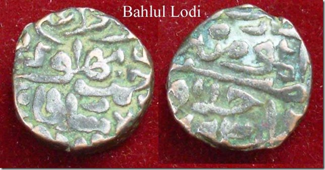 Coin_of_Bahlul_Lodi
